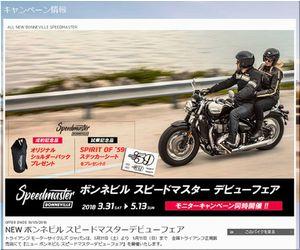 【バイクの懸賞103台目】:ニュー ボンネビル スピードマスター モニターキャンペーン