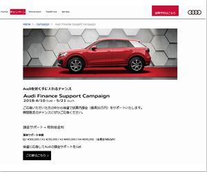 【車の懸賞/その他】:頭金(最高50万円)をサポート|Audi Finance Support Campaign