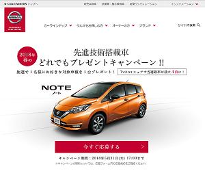 【応募900台目】:日産 (2018年春の)自動運転化技術搭載車 どれでもプレゼントキャンペーン