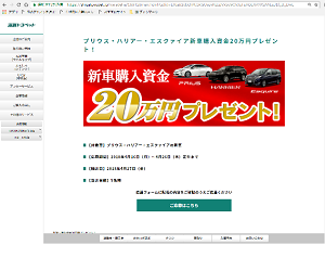 【車の懸賞/その他】:プリウス・ハリアー・エスクァイア新車購入資金20万円プレゼント!