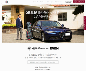 懸賞 GIULIA で行く川奈ホテル 富士コース ラウンド&ホテル宿泊券プレゼント