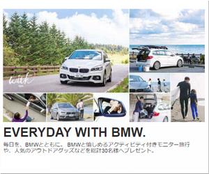 ※締切間近※【車の懸賞/モニター】: 「EVERYDAY WITH BMW.」 BMWと行くアクティビティ付きモニター旅行