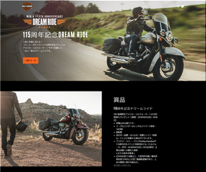 【バイクの懸賞104台目】:ハーレーダビッドソン115周年記念DREAM RIDEキャンペーン
