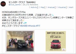 懸賞当選 Honda × BAMBI スペシャルキャンペーン Honda FITが当たる