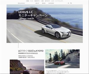 【車の懸賞/モニター】:LEXUS LC モニターキャンペーン -2Days-