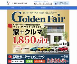 【車の懸賞情報】:家+クルマ1,850万円 (トヨタ アクア)