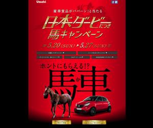 【応募903台目】:smart forfour BRABUS sports1台をプレゼント|JRA