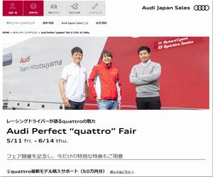 【車の懸賞/その他】:Audi quattro最新モデル購入サポート(50万円分)プレゼント