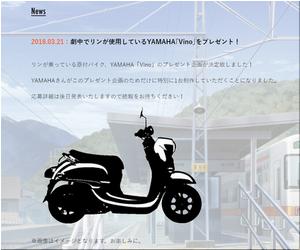 【バイクの当選者情報】:アニメ「ゆるキャン△」コラボバージョンの「志摩リンのビーノ」