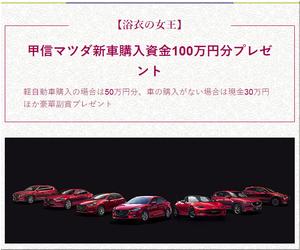 懸賞 【浴衣の女王コンテスト】 甲信マツダ新車購入資金100万円分プレゼント