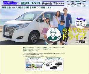 【車の懸賞/モニター】:横浜ウォーカー×横浜トヨペットPresents おもてなしドライブにご招待!
