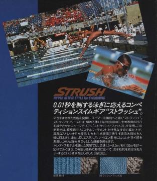 arena ストラッシュ strush 説明 パンフレット