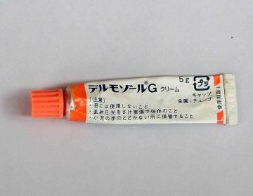 160715_レーザー永久脱毛 薬 軟膏 デルモゾール