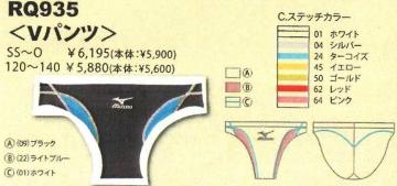 mizuno 競パン RQ-935 カタログ