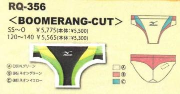 mizuno 競パン RQ-356 カタログ