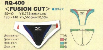 mizuno 競パン RQ-400 カタログ