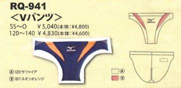 mizuno 競パン RQ-941 Vパンツ カタログ
