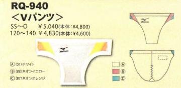 mizuno 競パン RQ-940 Vパンツ カタログ