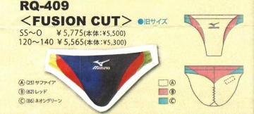 mizuno 競パン RQ-409 フュージョンカット カタログ