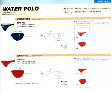 競パン 水球用 ウォーターポロ 85RQ-960--85RQ-961 mizuno