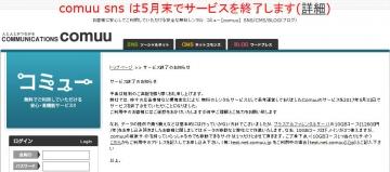 無料レンタルSNS comuu コミュー サービス終了予告