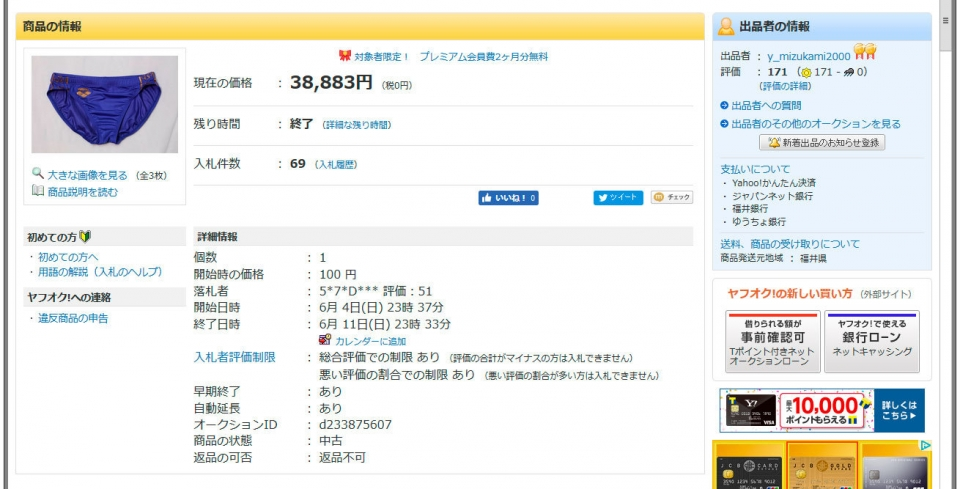 X-FLAT 中古 落札相場 3万9千円