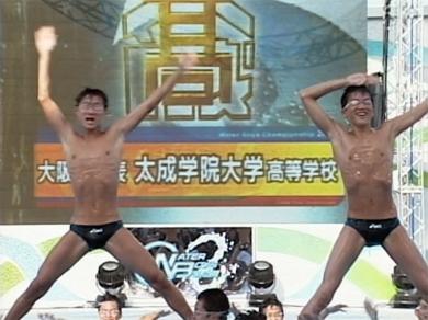 ウォーターボーイズ選手権2 太成学院高校 水上演技 Vパン