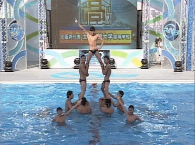 ウォーターボーイズ選手権2 太成学院高校 水上演技 やぐら ブーメラン