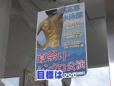 ウォーターボーイズ-一関高専-ポスター