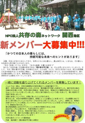 kannsai_ブログ1