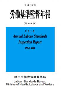 28年労働基準監督年報
