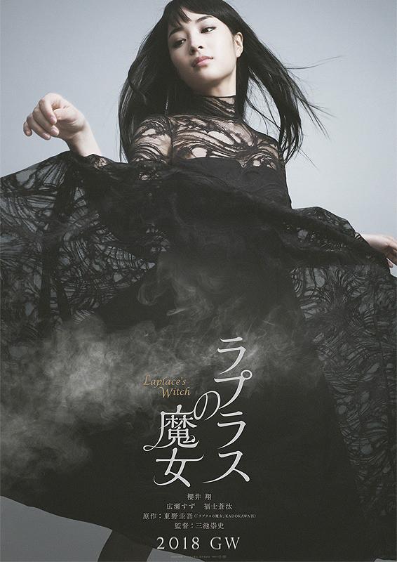 ラプラスの魔女_01