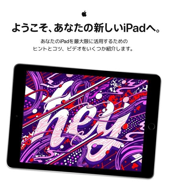 New_iPad2018.jpg