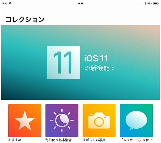 iOS11_iPad2018.jpg