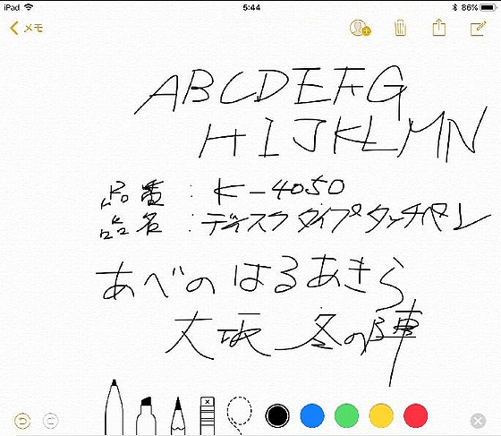 iPad2018_MEMO_handwriting.jpg