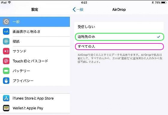 iPad2018_Settings_AirDrop.jpg