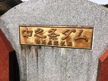 18shimanakanojyodam0415_3224.jpg