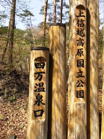 18shimaonsen0415_3235.jpg