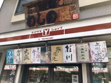 18shimaonsensakaya0415_3255.jpg