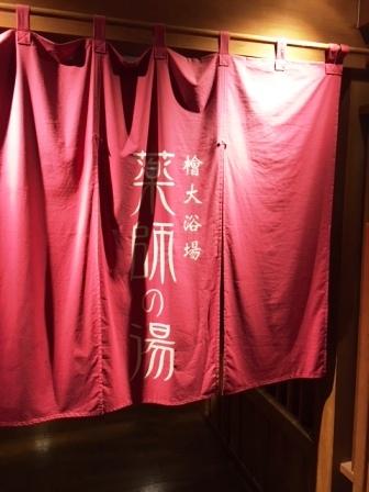 18shimaonsenyamaguchiofuro_3261.jpg