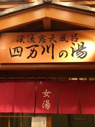 18shimaonsenyamaguchionsen0415_3264.jpg