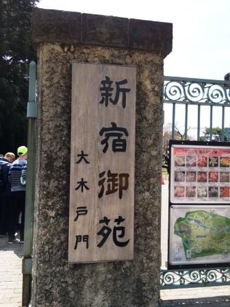 18shinjyukugyoen0401kanban_2806.jpg
