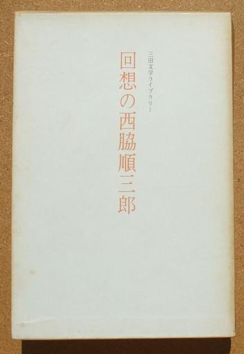 回想の西脇順三郎 01