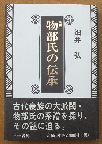 畑井弘 物部氏の伝承
