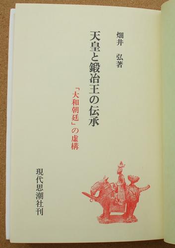 畑井弘 天皇と鍛冶王の伝承 02