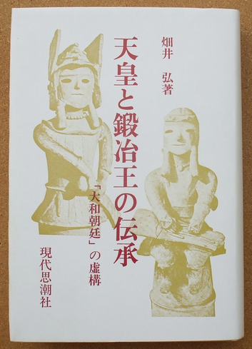 畑井弘 天皇と鍛冶王の伝承 01