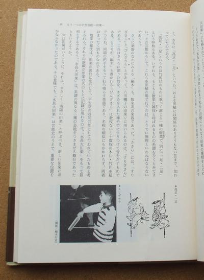 守屋毅 中世芸能の幻像 02