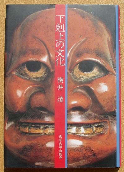 横井清 下剋上の文化