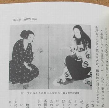 守屋毅 日本中世への視座 02