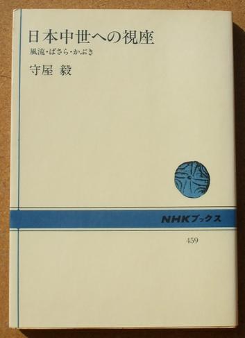 守屋毅 日本中世への視座 01